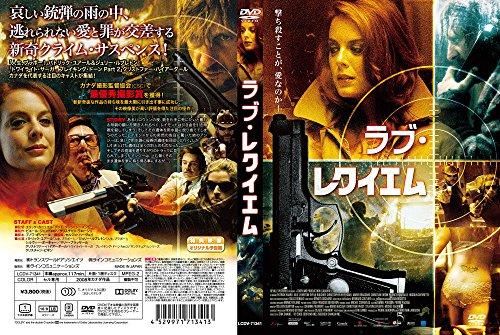 ラブ・レクイエム [DVD]