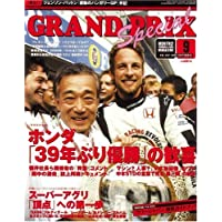 F1グランプリ特集 2006年 09月号 [雑誌]