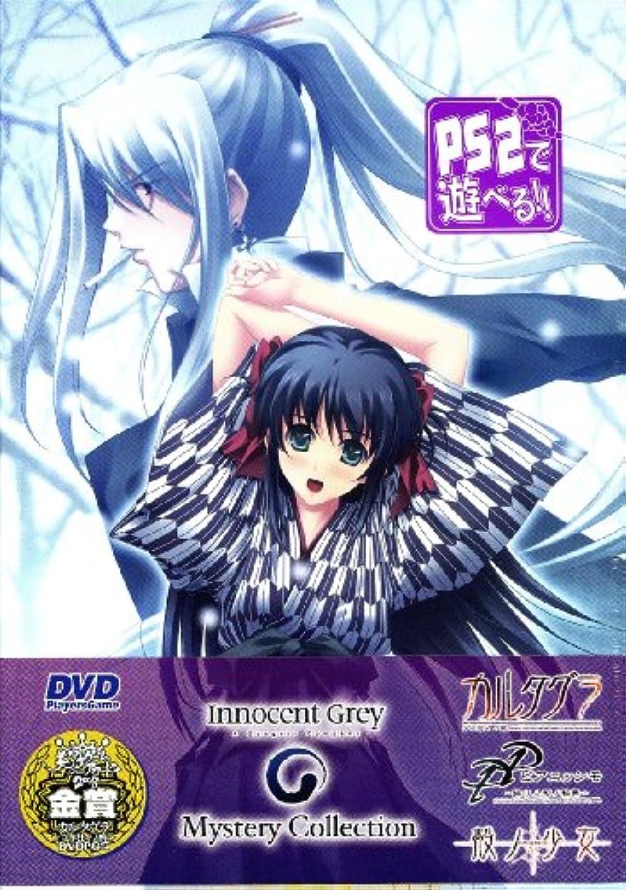危険なジェット運動するInnocent Grey Mystery Collection ~殻ノ少女&ピアニッシモ&カルタグラ~ (DVDPG)