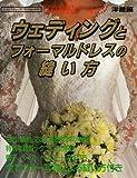 ウェディングドレスとフォーマルドレスの縫い方 (レディブティックシリーズ no. 1153 写真解説ソーイング 洋裁編)