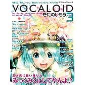VOCALOIDをたのしもう Vol.3 (ヤマハムックシリーズ)