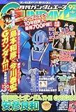 GUNDAM A (ガンダムエース) 2010年 09月号 [雑誌]