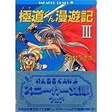 極道(ゴクドー)くん漫遊記〈3〉 (角川文庫―スニーカー文庫)
