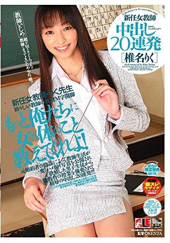 新任女教師 中出し20連発 椎名りく [DVD]
