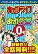 バンブーコミックス 4コマセレクション まんがライフ&まんがライフオリジナル0号 (バンブーコミックス 4コマセレクション)