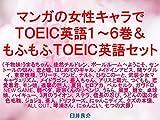 マンガの女性キャラでTOEIC英語1〜6巻&もふもふTOEIC英語セット