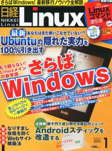 日経 Linux (リナックス) 2013年 01月号 [雑誌]の詳細を見る