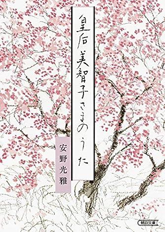 皇后美智子さまのうた (朝日文庫)