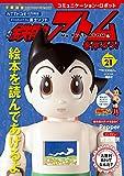 コミュニケーション・ロボット 週刊 鉄腕アトムを作ろう!  2017年 21号 9月26日号【雑誌】