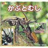かぶとむし (350シリーズ ―いきものしゃしんえほん)