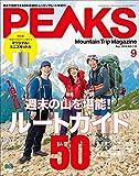 PEAKS(ピークス)2019年9月号 No.118(特集 週末の山を堪能! \ 1泊2日 / ルートガイド50)[雑誌] 画像