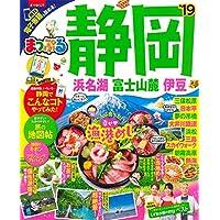 まっぷる 静岡 浜名湖・富士山麓・伊豆'19 (マップルマガジン 東海 1)