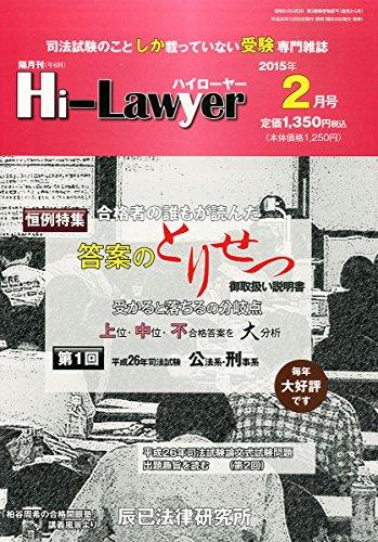 隔月刊 Hi Lawyer (ハイローヤー) 2015年 02月号 [雑誌]