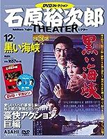 石原裕次郎シアター DVDコレクション 12号 『黒い海峡』  [分冊百科]