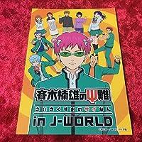 斉木楠雄のΨ難J-WORLD イラストカード