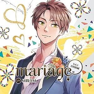 mariage-マリアージュ Vol.3 -月村海編-/昼間真昼