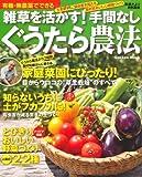雑草を活かす!手間なしぐうたら農法―有機・無農薬でできる (Gakken Mook)