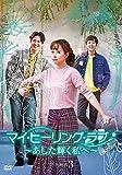 [DVD]マイ・ヒーリング・ラブ~あした輝く私へ~ DVD3
