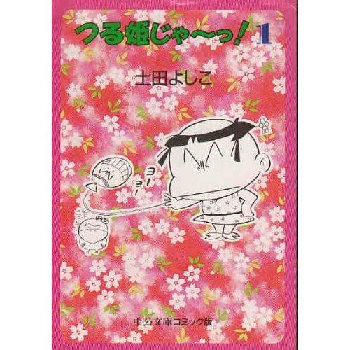 つる姫じゃ~っ! (1) (中公文庫―コミック版)の詳細を見る