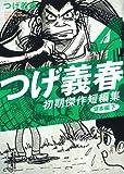 つげ義春 初期傑作短編集(4) 貸本編 下 <完> (講談社漫画文庫)