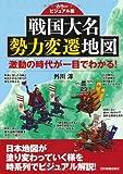 カラービジュアル版 戦国大名勢力変遷地図