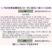 カーボン抵抗【1/6W】 抵抗値【5.1kΩ】(一袋 100個入) LED回路の製作などに