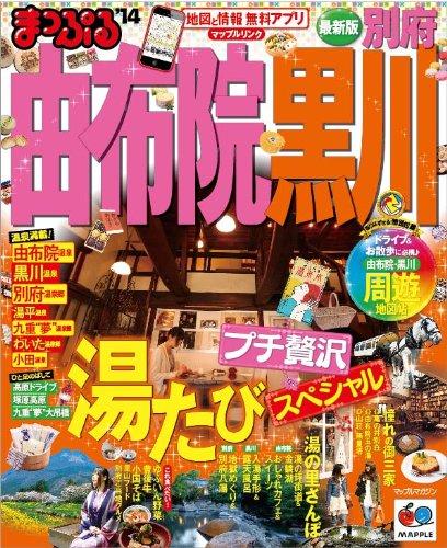 まっぷる由布院・黒川 別府'14 (マップルマガジン)