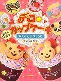 デコ★カップケーキ めちゃカワかんたんデコレシピ