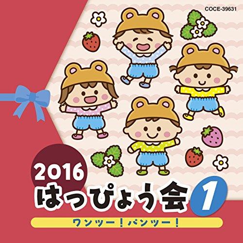 2016 はっぴょう会 (1) ワンツー! パンツー!
