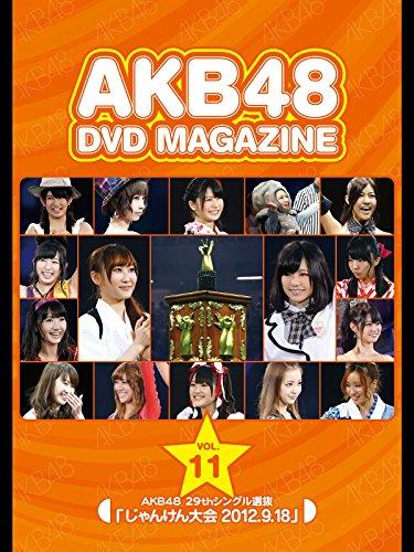 AKB48 DVD MAGAZINE VOL.11 AKB48 29thシングル選抜 「じゃんけん大会 2012.9.18」