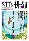 伊香保俳句大会