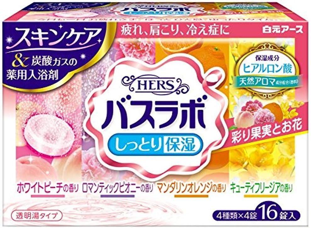 くま統合つかの間薬用入浴剤 HERS バスラボ しっとり保湿 彩り果実とお花のアソート 4種類×4錠入 [医薬部外品]