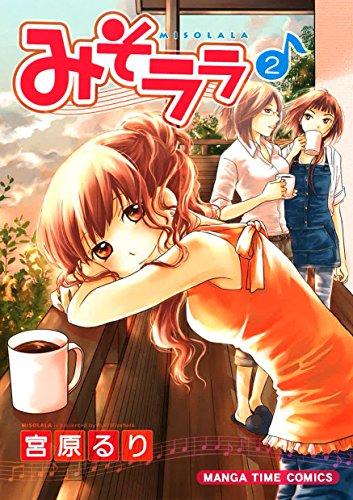 みそララ 2巻 (まんがタイムコミックス)