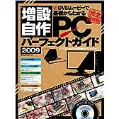 増設自作PCパーフェクトガイド 2009 (100%ムックシリーズ)
