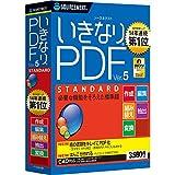 いきなりPDF Ver.5 STANDARD (最新) Win対応