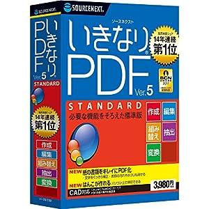 いきなりPDF Ver.5 STANDARD ...の関連商品3