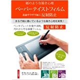 メディアカバーマーケット XP-Pen Artist22E 機種用 紙のような書き心地 反射防止 指紋防止 ペンタブレット用 液晶保護 フィルム