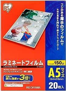 アイリスオーヤマ ラミネートフィルム 150μm A5 サイズ 20枚入 LZ-15A520