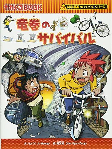竜巻のサバイバル (かがくるBOOK―科学漫画サバイバルシリーズ)の詳細を見る