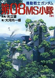 機動戦士ガンダム 第08MS小隊(中) (角川スニーカー文庫)