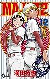 MAJOR 2nd(メジャーセカンド) 12 (少年サンデーコミックス)