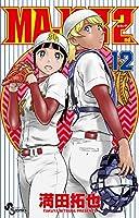 MAJOR 2nd(メジャーセカンド) 12 (12) (少年サンデーコミックス)