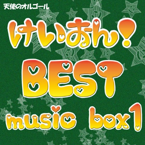 けいおん! BEST music box 1
