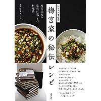梅宮家の秘伝レシピ