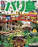 るるぶバリ島'15 (るるぶ情報版海外)