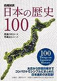 【日英対訳】日本の歴史100 100 Things on Japanese History