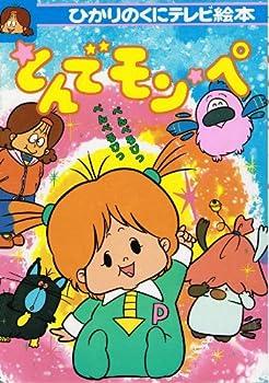 とんでモンペ (1) (ひかりのくにテレビ絵本 (135))