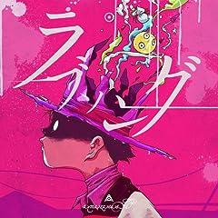 amazarashi「ナガルナガル」のCDジャケット