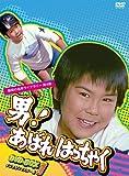 昭和の名作ライブラリー 第4集 男!あばれはっちゃく DVD-BOX 1 デジタルリ...[DVD]