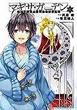 アクセル・ワールド/デュラル マギサ・ガーデン07<マギサ・ガーデン> (電撃コミックス)